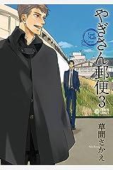 やぎさん郵便 3 マッチ売り (シトロンコミックス) Kindle版