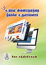 Best tamil books website Reviews