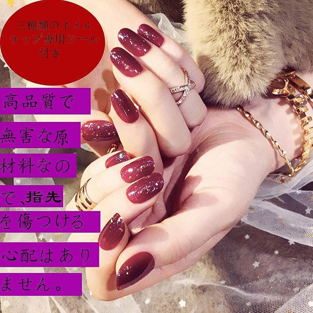 なくなるパッケージ無力HuangHM小悪魔系キレイ魅せネイルチップ ライトセラピー人体に无害上品 ヌーディ グラマラスクール ネイルチップ つけ爪なかっこいい系 付け爪 簡単便利な付け爪 エレガント 和柄着物和装成人式にも
