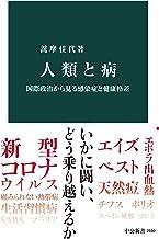 表紙: 人類と病 国際政治から見る感染症と健康格差 (中公新書)   詫摩佳代