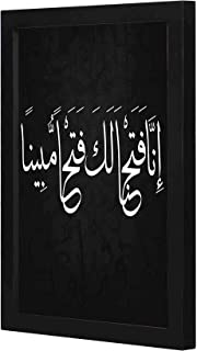 لوحة فنية بشكل مصحف اسلامي باطار خشبي، لون اسود 23 × 33 سم من علامة لوحة