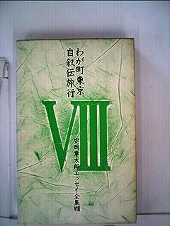 安岡章太郎エッセイ全集〈8〉わが町東京,自叙伝旅行 (1975年)