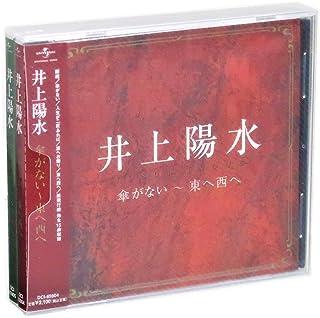 井上陽水 傘がない・東へ西へ 氷の世界・夢の中へ CD2枚組(収納ケース付)セット