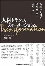 表紙: 人材トランスフォーメーション 新種の人材を獲得せよ!育てよ!   柴田彰