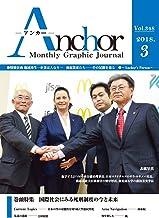 月刊 Anchor(アンカー) 2018-3月号