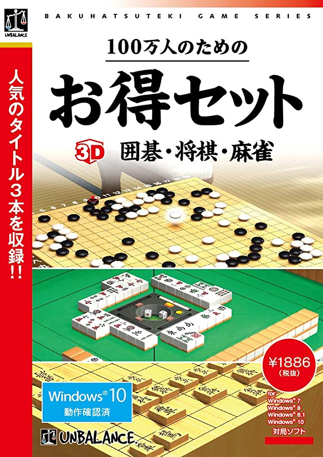 ブラケット超高層ビル洗剤100万人のためのお得セット 3D囲碁?将棋?麻雀