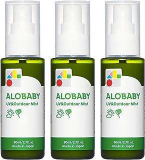 日焼け止め アロベビー UV & アウトドア ミスト 80ml 3本 赤ちゃん 無添加 オーガニック ノンケミカル 紫外線吸収剤不使用