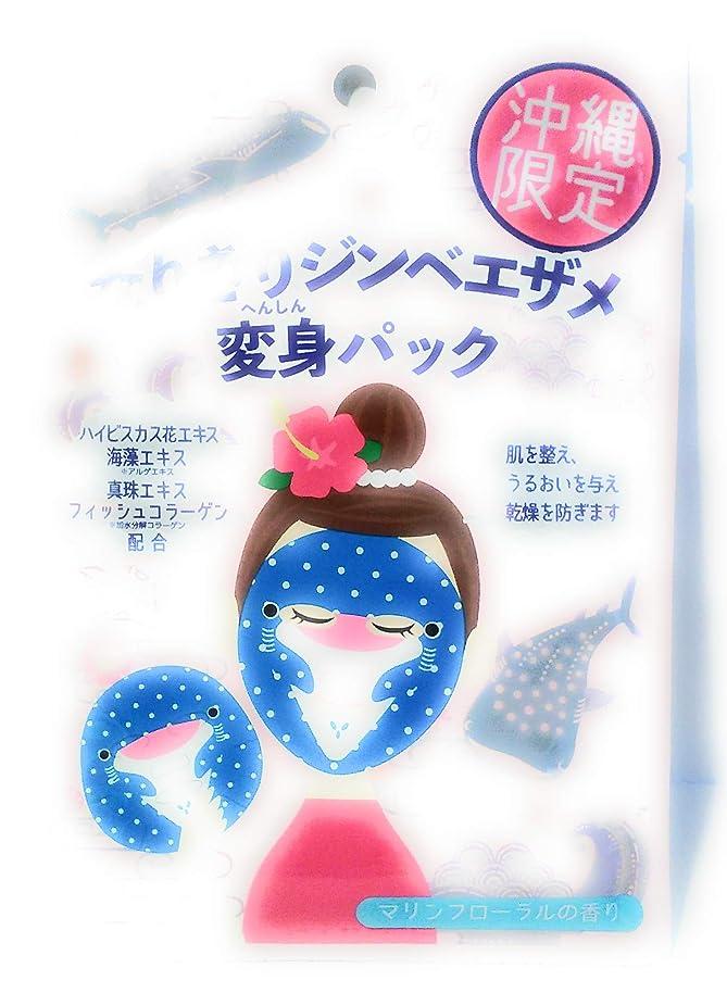 依存するサイトライン沖縄限定 なりきりジンベエザメ変身パック マリンフローラルの香り