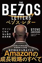 表紙: ベゾス・レター アマゾンに学ぶ14ヵ条の成長原則   スティーブ・アンダーソン