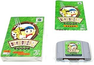 Bokujou Monogatari 2 (Harvest Moon 64), N64 Japanese Import