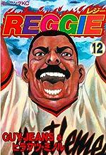 REGGIE(12) (モーニングコミックス)