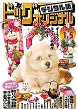 ビッグコミックオリジナル 2021年1号(2020年12月19日発売) [雑誌]