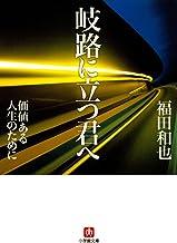 表紙: 岐路に立つ君へ(小学館文庫) | 福田和也