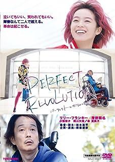 パーフェクト・レボリューション [DVD]