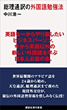 表紙: 総理通訳の外国語勉強法 (講談社現代新書) | 中川浩一