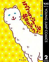 ラブラドール・和田ラヂヲ 2 (ヤングジャンプコミックスDIGITAL)
