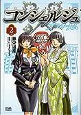コンシェルジュプラチナム 2 (ゼノンコミックス)