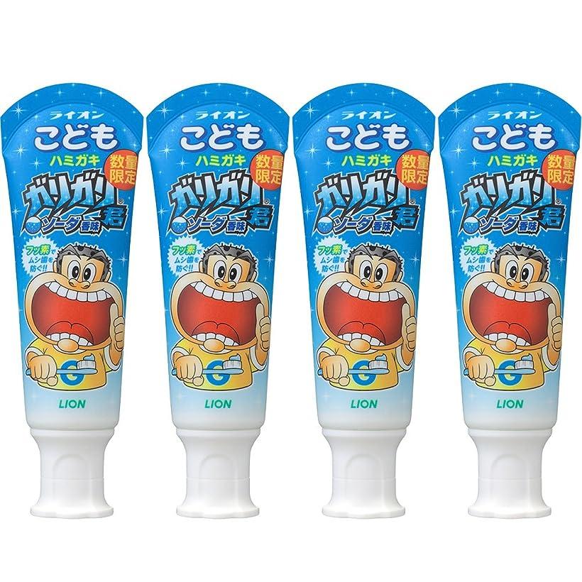 グレードゆるい糸ライオンこどもハミガキ ガリガリくん ソーダ香味 40g 4個パック ※デザインは選べません