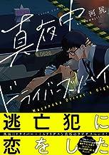 表紙: 真夜中ドライバーズハイ【電子限定漫画付き】 (Tulle Comics) | 河尻