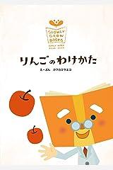 りんごのわけかた Early Work 絵本 (SLOWLYGROW BOOKS) Kindle版