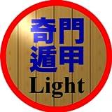 奇門遁甲 Light
