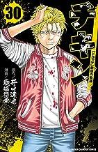 表紙: チキン 「ドロップ」前夜の物語 30 (少年チャンピオン・コミックス) | 歳脇将幸