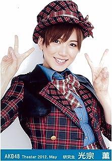 AKB48公式生写真Theater 2012.May【光宗薫】