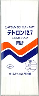 CAPTAIN88 テトロン12.7 両折 巾12.7mmX2.75m巻 【COL-398】 CP4-398