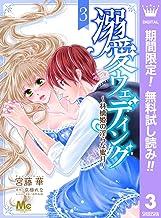 溺愛ウェディング ~林檎姫の淫らな蜜月~【期間限定無料】 3 (マーガレットコミックスDIGITAL)