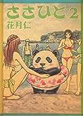 ささひと(2)完 (ニチブンコミックス)