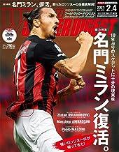 WORLD SOCCER DIGEST 2021/2/4号 [雑誌]