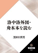 表紙: 洛中洛外図・舟木本を読む (角川選書) | 黒田 日出男