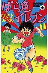 ばら色イレブン(1) (少年ビッグコミックス) Kindle版
