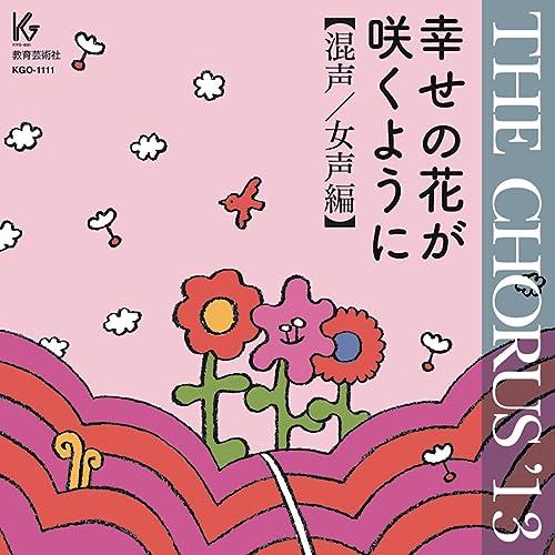 THE CHORUS '13 【混声/女声編】 幸せの花が咲くように