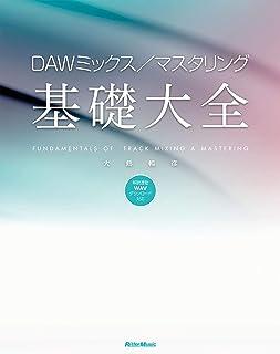 DAWミックス/マスタリング基礎大全