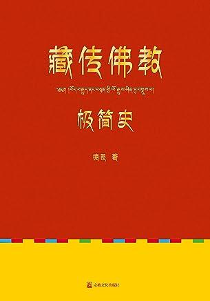 藏传佛教极简史(一本真诚而有温度的极简史,获十一世班禅额尔德尼肯定的藏传佛教入门书)