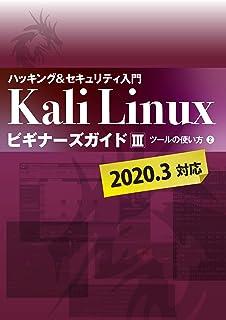 Kali LinuxビギナーズガイドⅢ: ツールの使い方2 2020.3対応