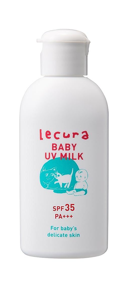 眼生物学万歳Lecura(ルクラ) ベビーUVミルクSPF+++ (無添加 オーガニックカモミールエキス配合) 敏感肌?乾燥肌?新生児に 石けんで落とせる日焼け止め