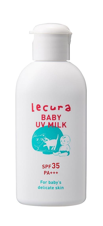 空白窒息させるノートLecura(ルクラ) ベビーUVミルクSPF+++ (無添加 オーガニックカモミールエキス配合) 敏感肌?乾燥肌?新生児に 石けんで落とせる日焼け止め