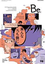COMIC Be (コミック ビー) vol.98 2021年9月号