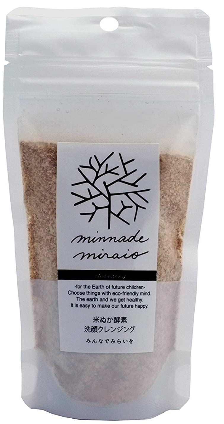 コミットチーム老人即日出荷 みんなでみらいを 100%無添加 米ぬか酵素洗顔クレンジング 詰替えパック 85g×2袋 無添加 糠 オーガニック 天然 おすすめ 酵素 米糠 2017年SDGsビジネスアワード大賞