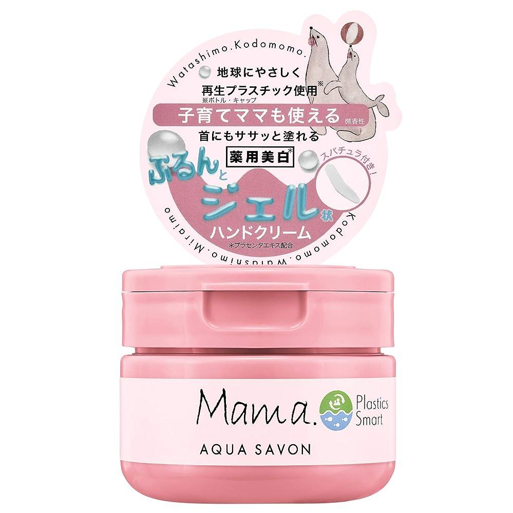 後退するテザータイムリーなママアクアシャボン 薬用美白 ハンドクリーム フラワーアロマウォーターの香り 19A 80g