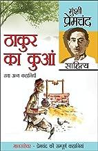 Thakur Ka Kuan (Mansarovar 1-2)