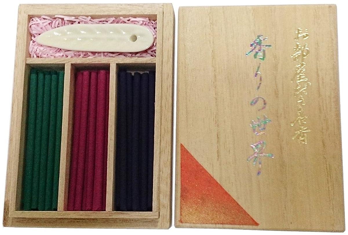 祖先独特の豊富に淡路梅薫堂のお香 スティック 贈り物 ギフト 香りの世界 桐箱 #651