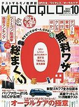 MONOQLO (モノクロ) 2013年 10月号 [雑誌]