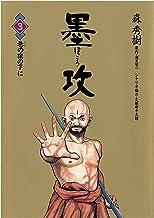 墨攻(ぼっこう)(3) (ビッグコミックス)