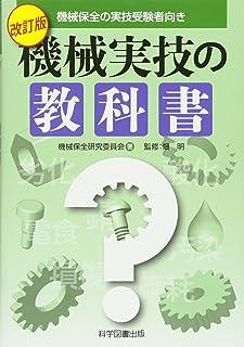 機械実技の教科書―機械保全の実技受験者向き
