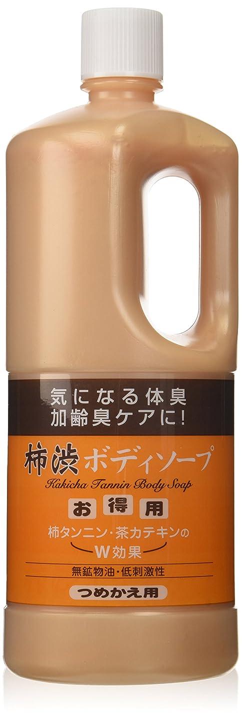 六有限潜むアズマ商事の柿渋ボディーソープ 詰め替え用エコボトル1000ml