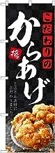 アッパレ のぼり旗 からあげ のぼり 四方三巻縫製 (レギュラー) F16-0143C-R
