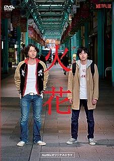 Netflixオリジナルドラマ『火花』DVD-BOX